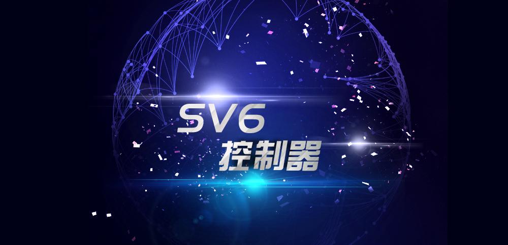 新品发布 | SV6二合一控制器