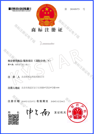Kommander-商标注册证
