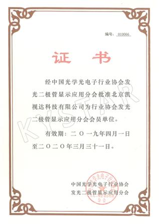 在中国光学光电子行业协会会员单位