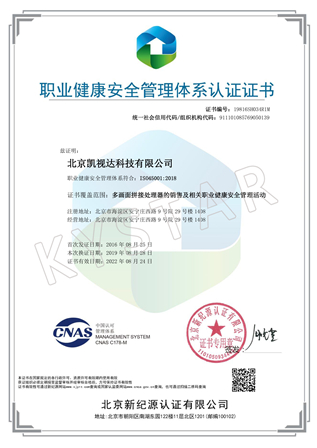 ISO45001职业健康安全管理体系认证证书