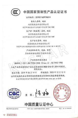 3C认证证书1