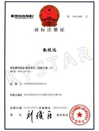 福德正神-商标注册证