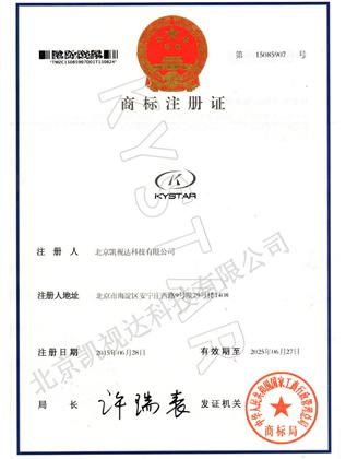 KYSTAR-商标注册证
