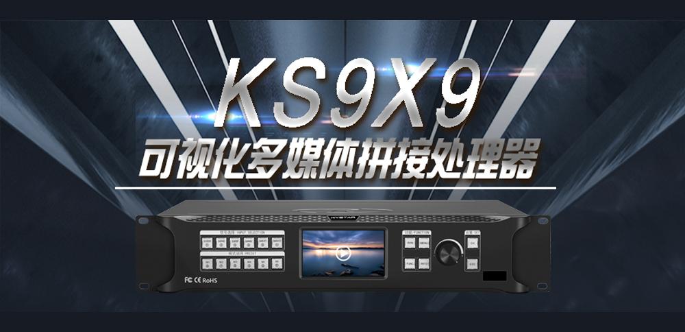 新品发布|KS9X9可视化多媒体拼接处理器