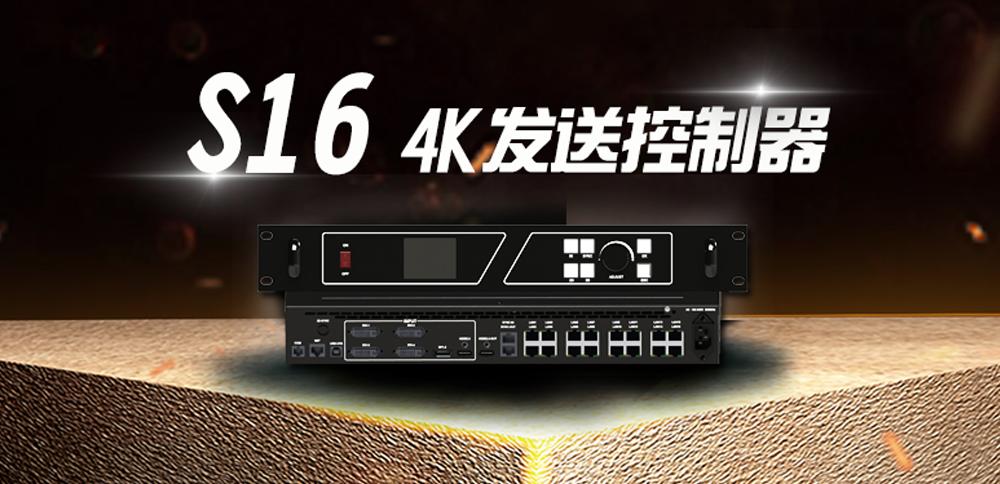 【新品发布】S16:16网口4K发送控制器