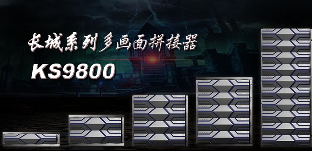 【新品发布】长城系列拼接器KS9800