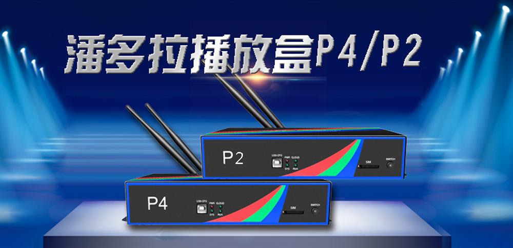 【新品上市】潘多拉播放盒P4/P2重磅来袭!