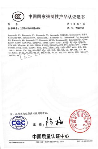 3C认证证书2