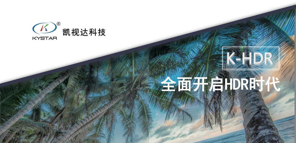 K-HDR 全面开启HDR新时代