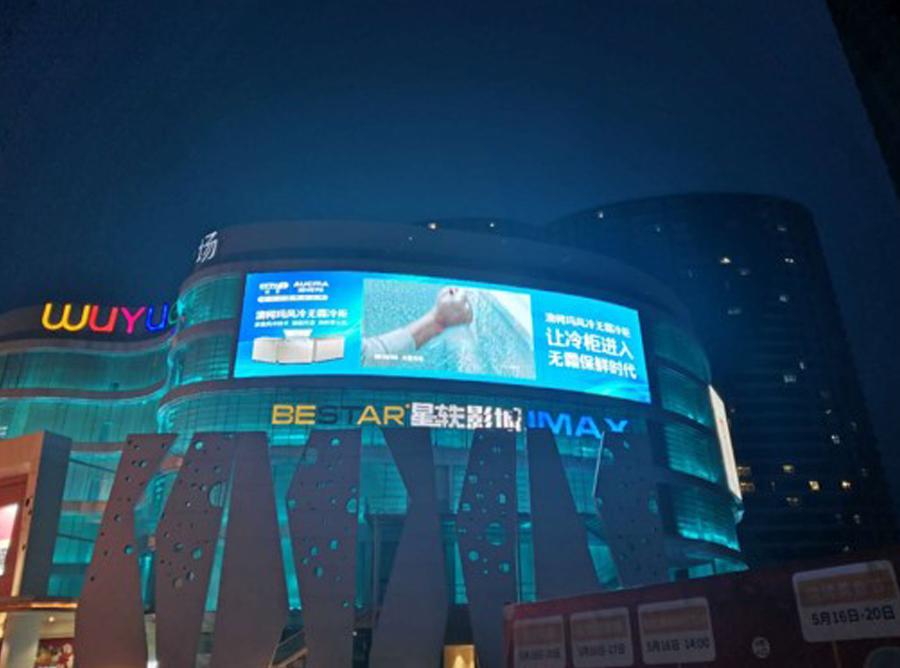 Wuyue Plaza, New City, Qingdao